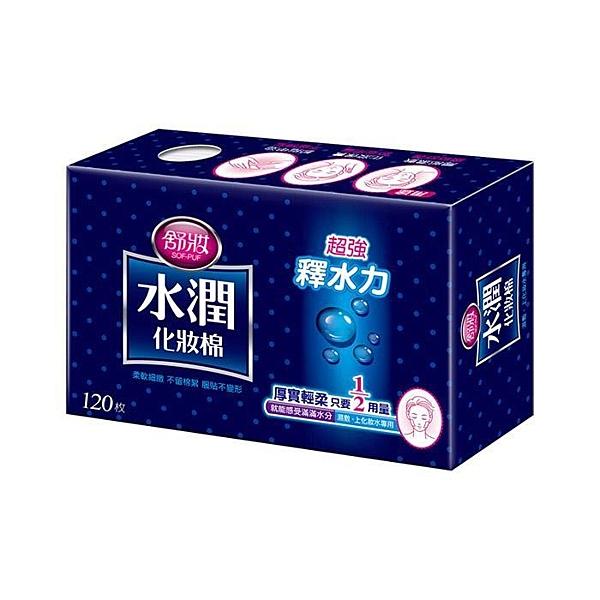 《舒妝》水潤化妝棉 120枚/盒