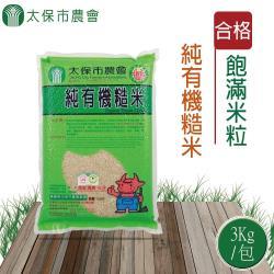 太保農會 純有機糙米-3kg-包 (2包一組)