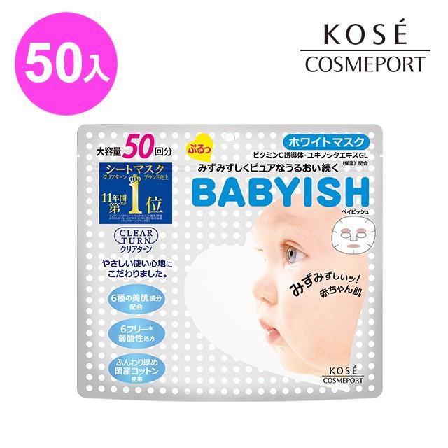 【KOSE COSMEPORT】光映透 嬰兒肌 維他命C透白面膜 50枚入