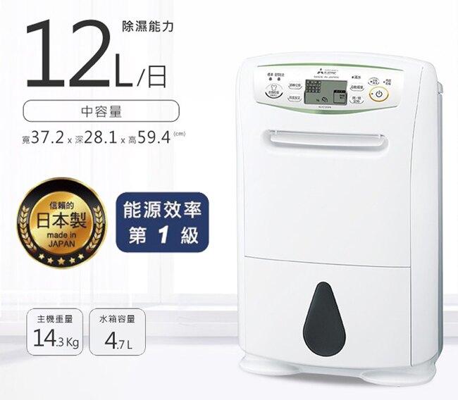 【現貨供應】MITSUBISHI三菱12L日本製輕巧All in One除濕機 MJ-E120AN-TW *免運費*
