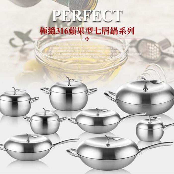 極緻316蘋果型七層複合金湯鍋-18cm單把附蓋