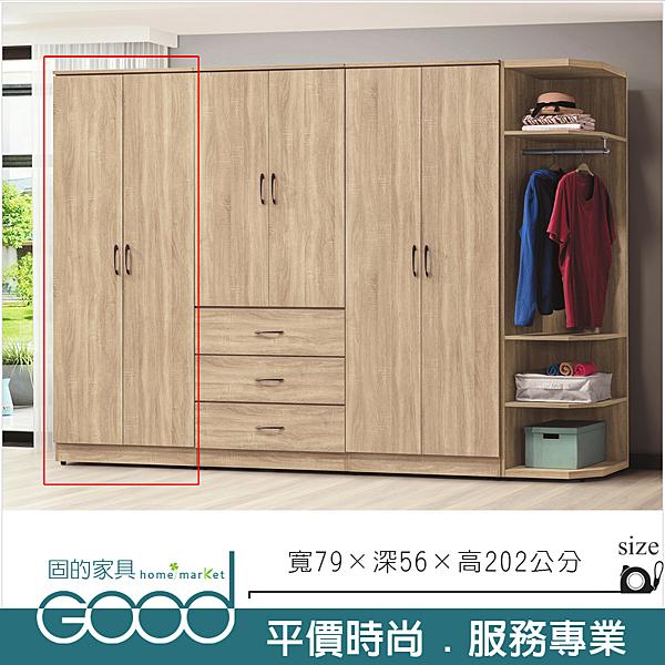 《固的家具GOOD》70-26-AL 鋼刷橡木2.6尺衣櫥【雙北市含搬運組裝】