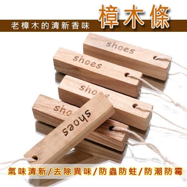 樟木條(一包5入) 驅蟲防霉 除臭除溼除味 純天然去味 防蛀 乾燥劑