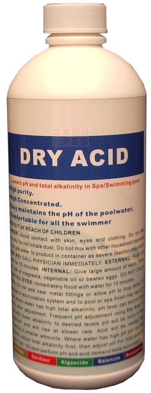 乾酸粉 降低PH值專用 調節劑 水質平衡藥劑