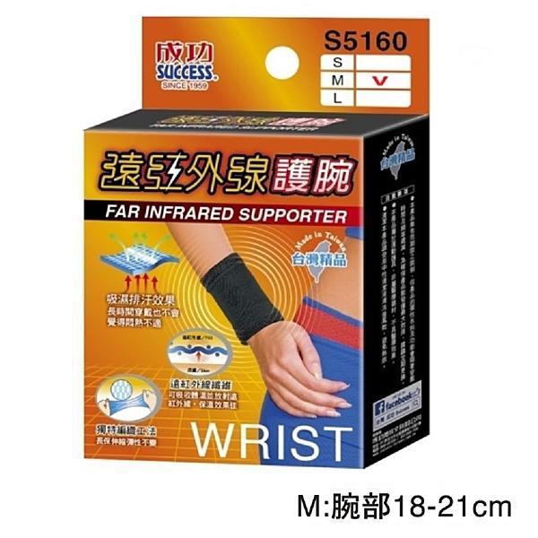 護腕 SUCCESS成功 S5160 遠紅外線護腕 M【文具e指通】 量販團購