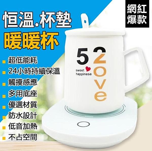 現貨 暖杯恒溫器暖杯墊牛奶辦公室保溫55度茶加熱底座110V   夢藝家
