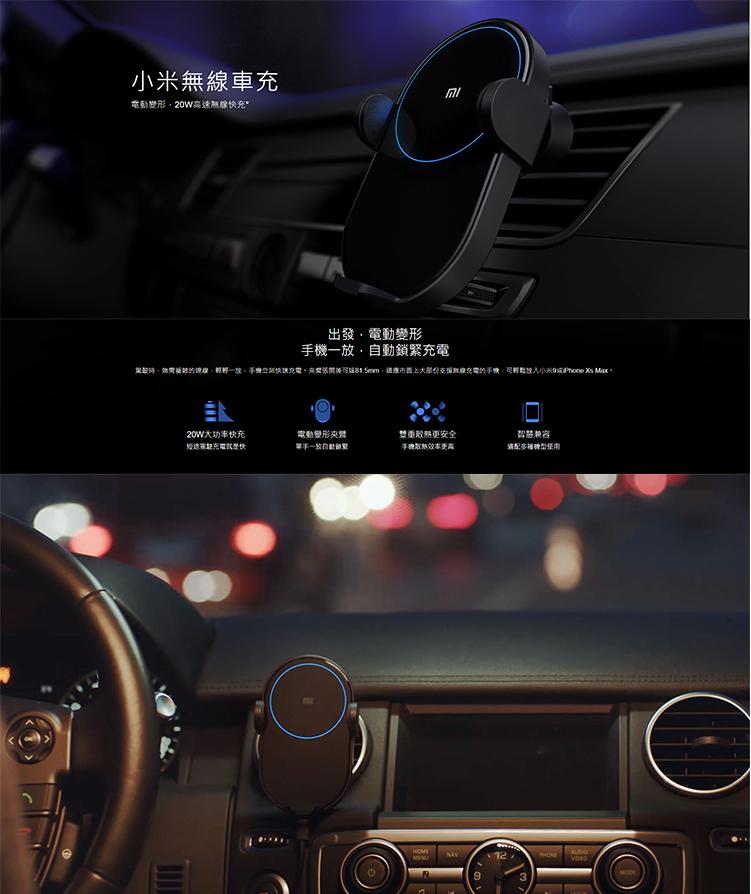 小米 無線車充 20W無線快充 電動夾臂 USB車充 充電器 手機支架 導航架