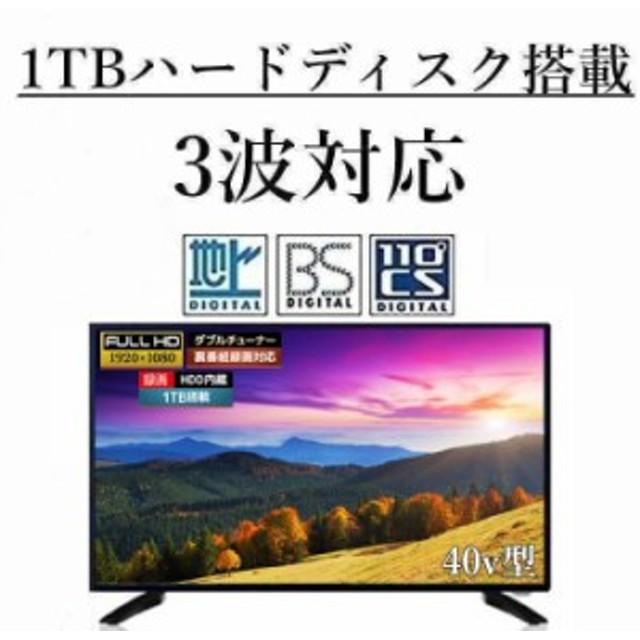 液晶テレビ 40インチ 40型 テレビ 3波対応 地上波 BS CSデジタル 録画用ハードディスク 1TB内蔵 壁掛けテレビ ダブルチューナー搭載 激安