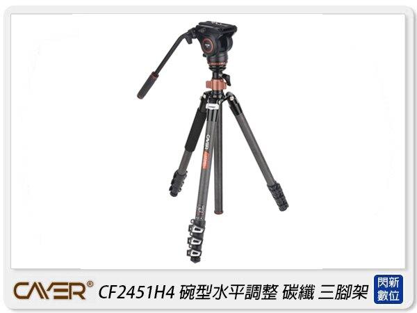 【滿3000現折300+點數10倍回饋】Cayer 卡宴 CF2451H4 碳纖維 4節 扳扣 油壓 三腳架 碗型水平調整 攝影 錄影(公司貨)