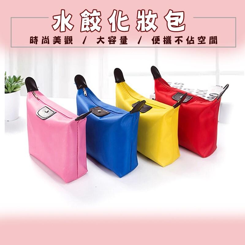 水餃化妝包 手拿包 收納包 水餃包 防水化妝包 化妝品收納包 化妝袋