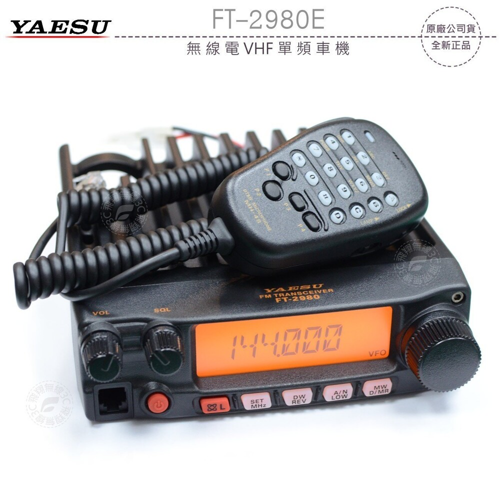 yaesu ft-2980e 無線電 vhf 單頻車機公司貨100公里長距離ft-2980
