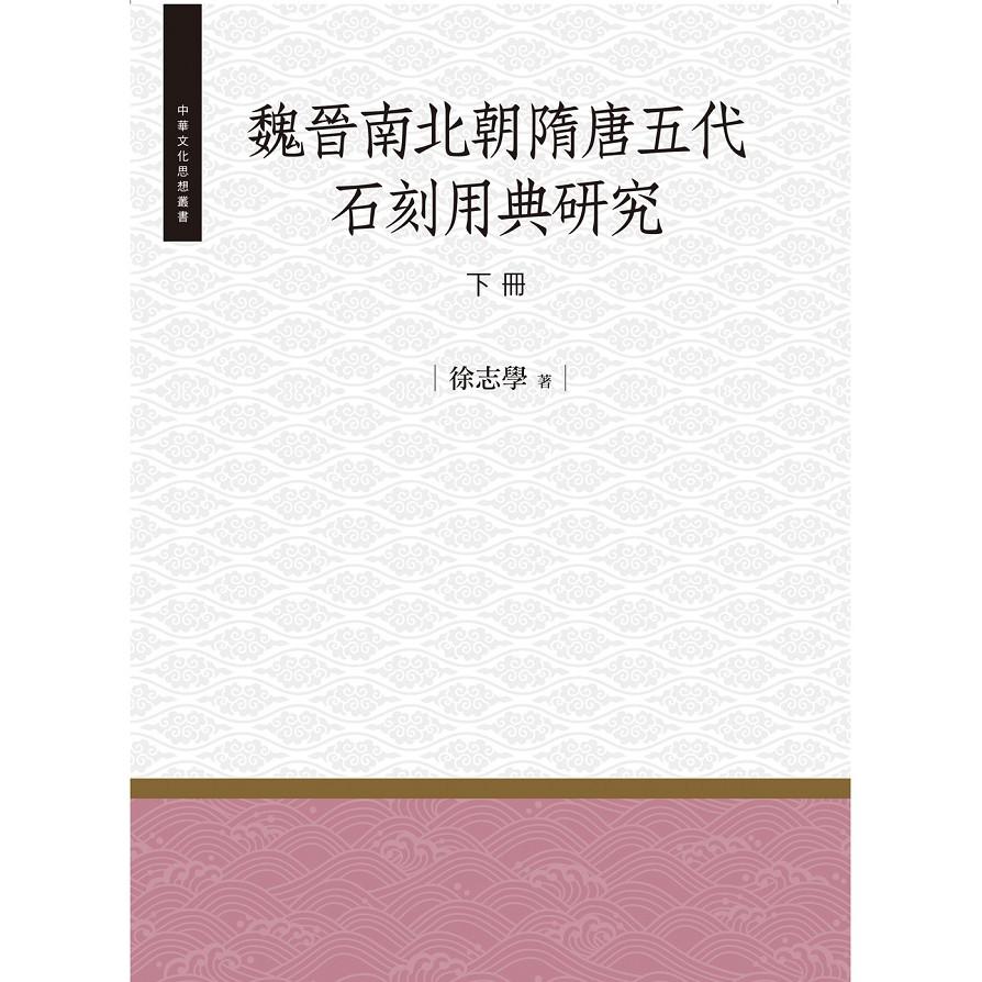 《魏晉南北朝隋唐五代石刻用典研究 下冊》/徐志學