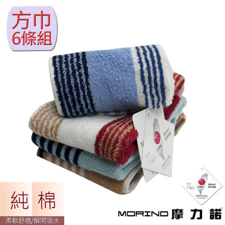 【MORINO摩力諾】彩條緹花方巾(超值6條組)