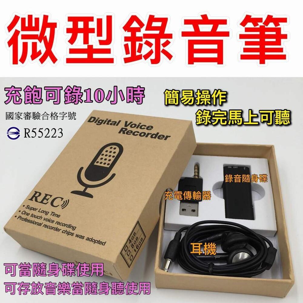寶貝屋高音質 超高收音 錄音筆 usb清晰數位錄音筆+隨身碟 偽裝 蒐證 自保 密錄筆 隨身錄音