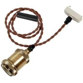 引掛シーリング用 電球ソケット E26 真鍮メッキ古仕上げ led対応 電球なし ペンダントライト 1灯 レトロペンダントライト 引掛シーリング付灯具 1灯式 電球別売り