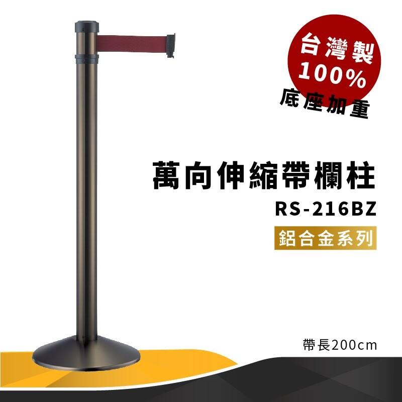 台灣製rs-216bz 萬向伸縮帶欄柱 古銅 鋁合金系列 紅龍柱 欄柱 排隊 動線規劃  欄桿