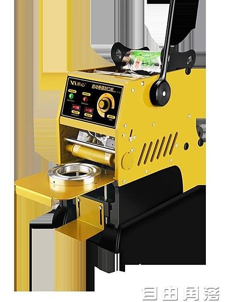 奶茶封口機商用奶茶店半自動飲料豆漿封杯機小型手動手壓式封膜機 自由角落