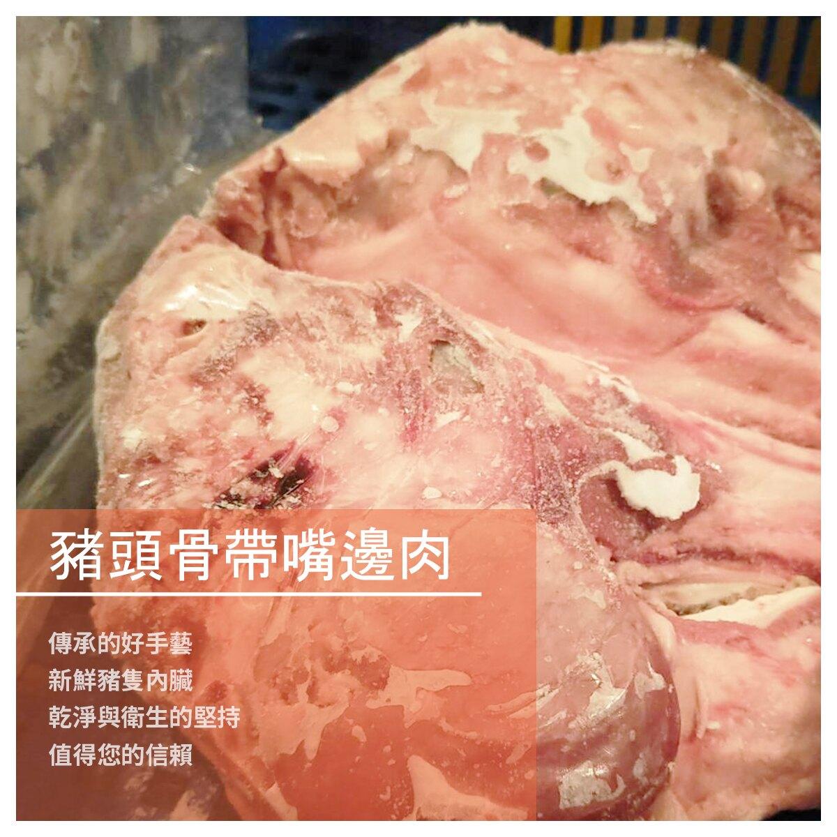 【文仔豬內臟批發】豬頭骨帶嘴邊肉/顆