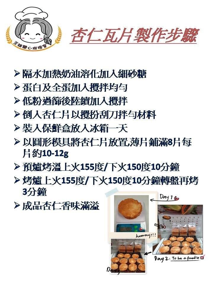 杏仁瓦片禮盒組260g(雙罐裝)