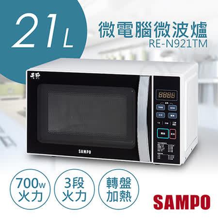 送蒸煮美食鍋KQ-YA10D【聲寶SAMPO】21L天廚微電腦微波爐 RE-N921TM