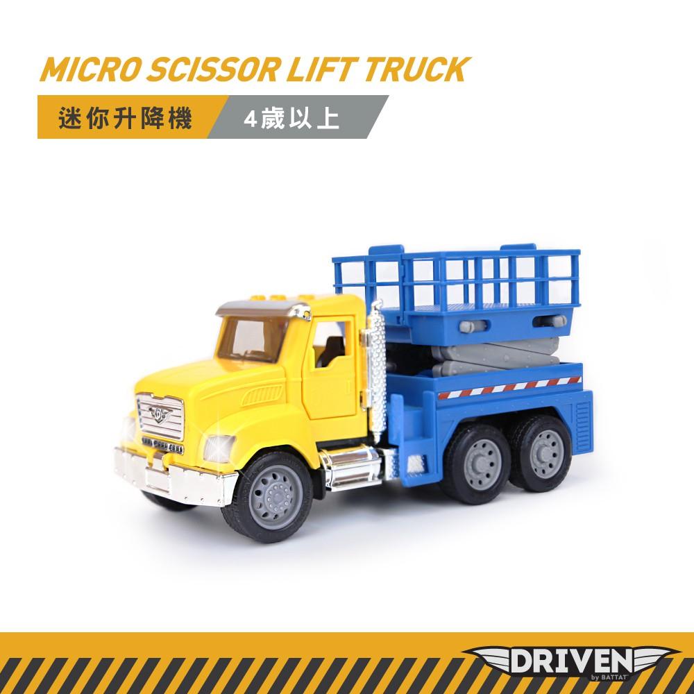 Battat 迷你升降機 Driven系列 玩具 模型 車車 兒童