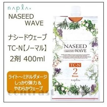 ナプラ ナシードウェーブ TC-N ノーマル 2剤 400ml