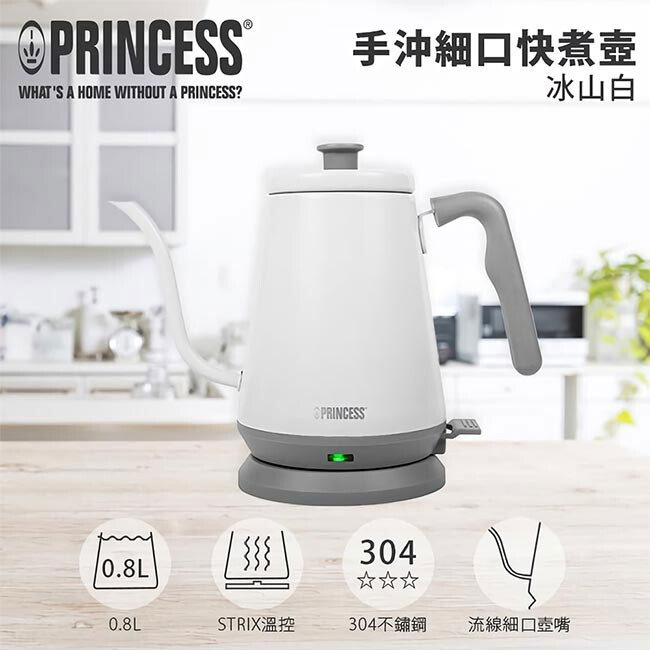 princess 荷蘭公主0.8l 手沖細口快煮壺(冰山白) 236037
