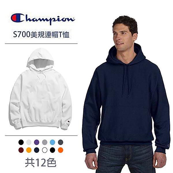 CHAMPION 高磅 百搭 連帽T 12色 男女 情侶 (布魯克林) 2019/2月 S700-