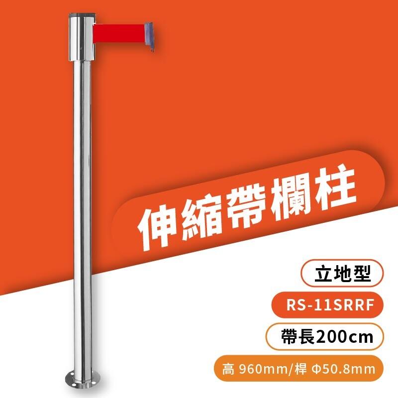 台製特選rs-11srrf 立地型伸縮帶欄柱(四向銀柱) 紅龍柱 欄柱 排隊 動線規劃 飯店