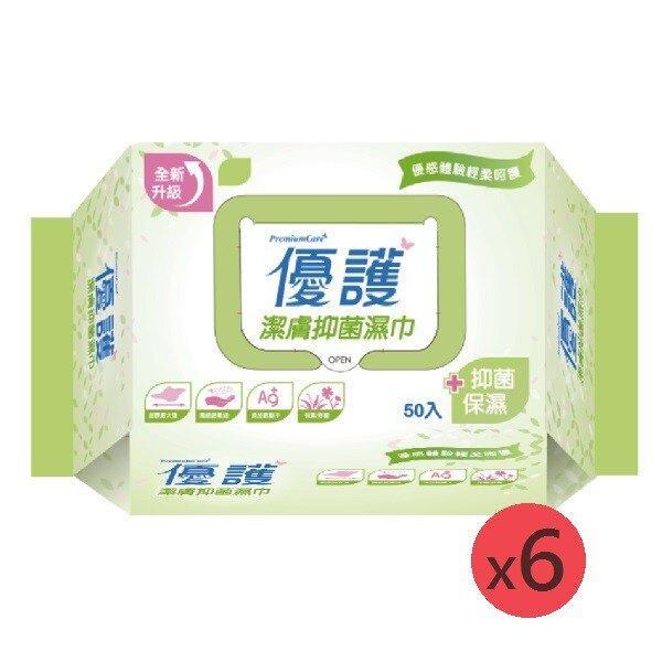 優護優護 潔膚抑菌柔濕巾 (50抽/包,20 * 30cm,共6包 )【杏一】