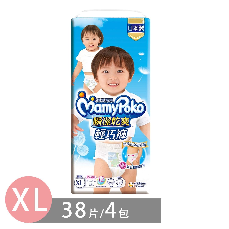 滿意寶寶 瞬潔乾爽輕巧褲 XL 38片x4包 (褲型)