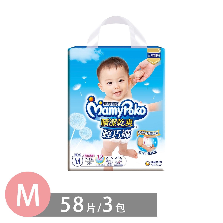 滿意寶寶 瞬潔乾爽輕巧褲 M58片X3包  (褲型)