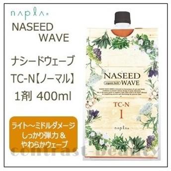 ナプラ ナシードウェーブ TC-N ノーマル 1剤 400ml