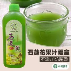 中埔農會  石蓮花果汁禮盒-960ml-瓶 2瓶-手提禮盒 (2盒一組)