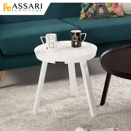 ASSARI 伍地小茶几 白 直徑45x高45cm