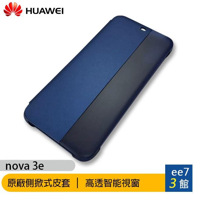 Huawei nova 3e 原廠側掀式皮套(WHU-024BLU) [ee7-3]