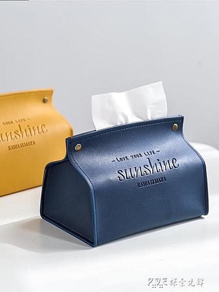 川島屋紙巾盒家用客廳創意可愛北歐ins餐巾紙巾收納盒車載抽紙盒 探索先鋒