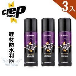 【  Crep Protect  】   奈米科技抗污防水噴霧-3入組   ( 史上最強防水噴霧 )