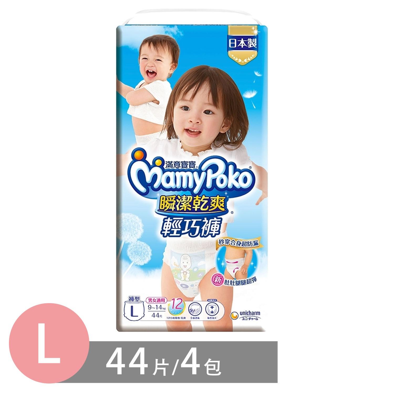 滿意寶寶 瞬潔乾爽輕巧褲 L 44片X4包 (褲型)