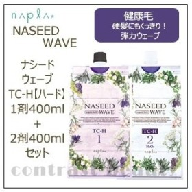 ナプラ ナシードウェーブ TC-H ハード 1剤+2剤 400mlセット
