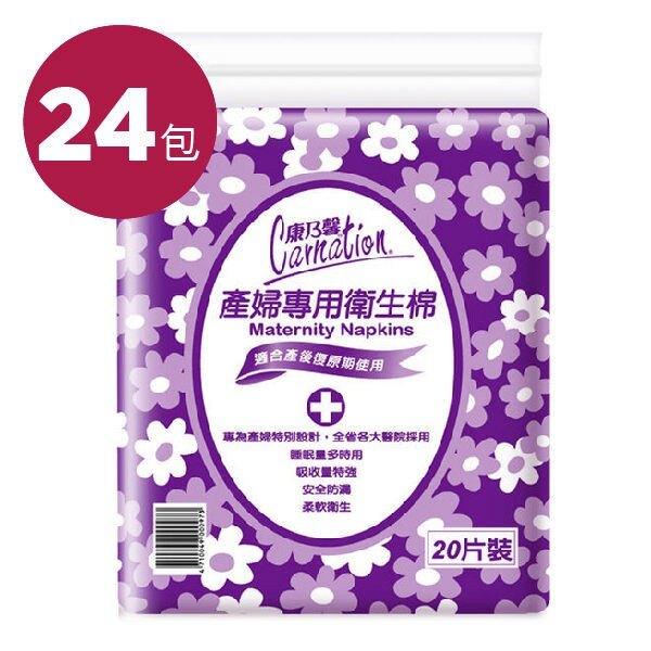 康乃馨 產婦專用衛生棉 (20片 /24包)【杏一】