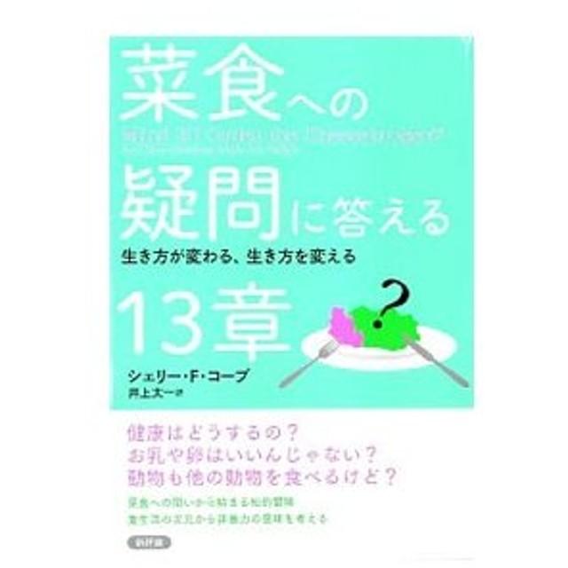 菜食への疑問に答える13章/ColbSherry F.