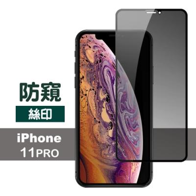 iPhone 11 Pro 防窺 黑色 絲印 防刮 保護貼 ( iPhone11Pro保護貼 11Pro保護貼 )