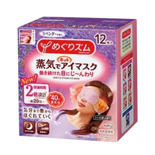 KAO 日本花王 2018新版 美舒律 蒸氣眼罩-薰衣草 (12片/盒)【杏一】