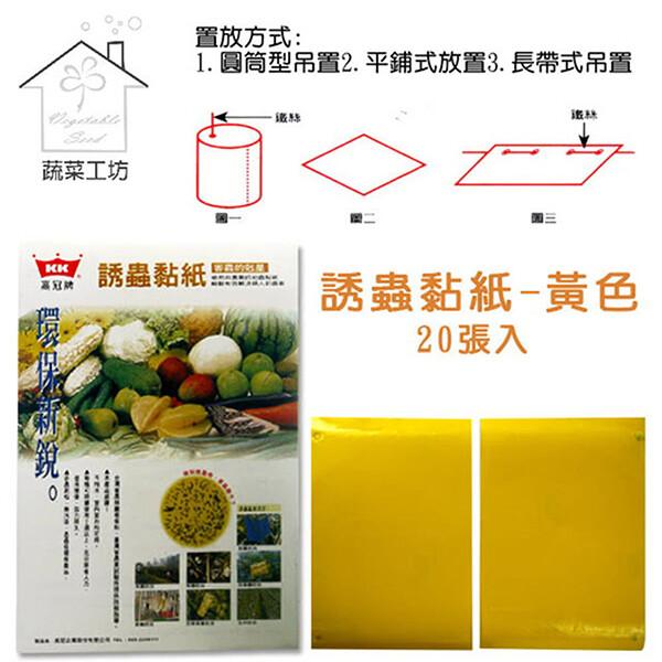 誘蟲黏紙-黃色20張入(黏蟲紙)