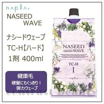 ナプラ ナシードウェーブ TC-H ハード 1剤 400ml