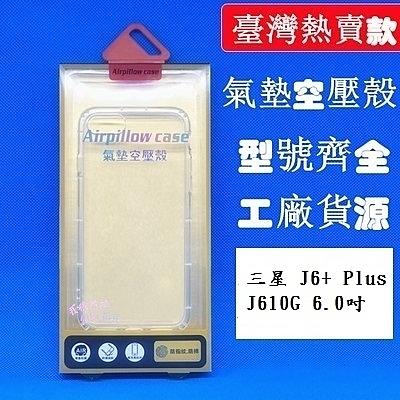 【氣墊空壓殼】三星 J6+ Plus J610G 6.0吋 防摔氣囊輕薄保護殼/防護殼手機背蓋/手機軟殼/抗摔透明殼