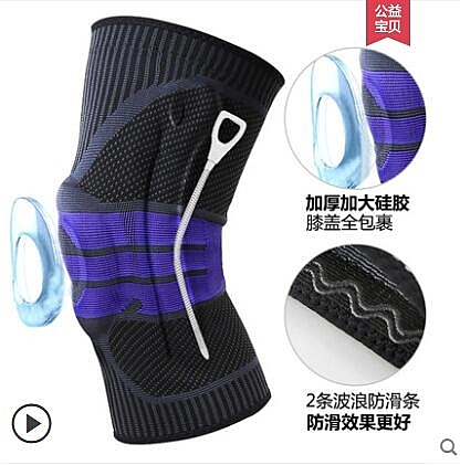 護膝運動籃球關節男女護漆跑步專業半月板護腿深蹲膝蓋保護套護具 - 風尚3C