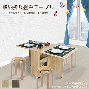 IHouse-團原 現代一桌四椅 餐桌椅組梧桐