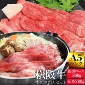 松阪牛 すき焼き 肉 280g 和牛 牛肉 送料無料 A5ランク厳選 産地証明書付 松阪肉 の中でも、脂っぽくなく旨味の強い 赤身 お歳暮